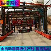 水泥全自动双模漏缝板设备厂家 纵横畜牧 3米机制水泥漏粪板加工设备