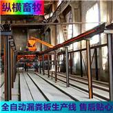 河北机制漏粪板生产设备 水泥全自动双模漏粪板生产线 纵横畜牧