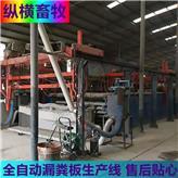全自动2.2米养猪漏粪板生产线设备 水泥漏缝板生产线设备厂家 纵横畜牧