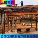 全自动水泥漏粪板设备生产线模具 山东机制漏粪板设备 纵横畜牧