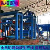 养猪自动化漏缝板设备模具 沧州水泥漏粪板生产线 纵横畜牧