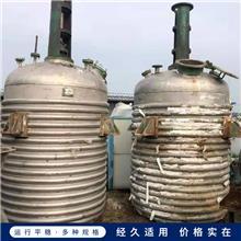 蒸汽加热反应釜 二手不锈钢反应釜 二手工业化工反应釜 出售价格