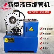山东肥城液压压管机 钢管缩管机 高压油管扣压机 全自动缩管机小型缩口机