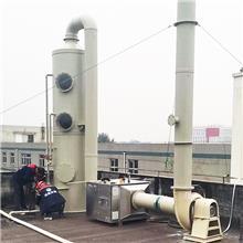工业废气净化塔 喷淋塔批发 水洗涤塔 生产厂家