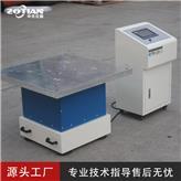 ZT-ZD振动实验台报价 振动试验设备价格 振动试验机生产厂家 振动试验台上海