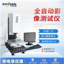 ZT-VMS光学测量仪厂家 精密影像测量仪 3d光学影像测量仪