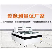 CNC影像测量仪 光学影像测量仪 光学测量仪 2.5次元影像仪 全自动影像仪