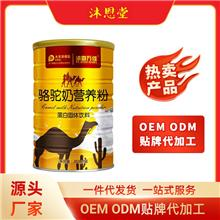 沐恩堂高钙益生菌 中老年蛋白粉厂家 量大优惠