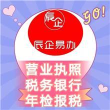 运输公司注册_cqyb/辰企易办_代办东莞教学营业执照_钟表行业办理_靠谱