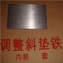 机床调整垫铁工厂 春天机床支持批发三层减震垫铁 定制异形防震垫铁下