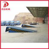 浩达机械 移动式登车桥 电动液压卸货平台 厂家直供