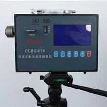 CCHG1000矿用防爆直读测尘仪直读式粉尘浓度测量仪