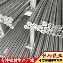 鈦棒 工業用鈦棒材TC4鈦合金棒