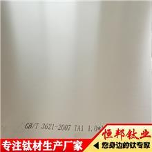 鈦板加工純鈦板鈦合金板高硬度鈦板彈性鈦板