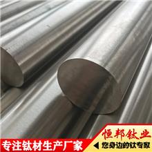 大量現貨庫存鈦合金棒 高硬度鈦合金棒 鈦合金加工 鈦合金棒料價