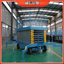 厂家报价移动式升降机 10米剪叉式升降平台 全自动升降台销售供应