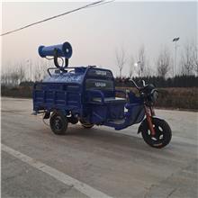 低碳节能电动三轮洒水车 公路绿化小型雾炮喷洒车 质量可靠