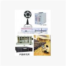 供应建筑声学测量仪器