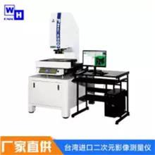高性能影像测量仪 自动摆正工件光学测量仪 台湾进口二次元检测仪器 二次元投影测量仪