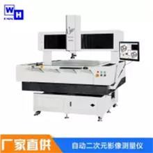 全自动影像测量仪生产厂家 维鸿二次元影像测量仪 大行程二次元检测设备 光学测量仪