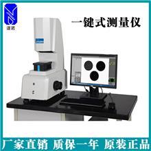 东莞一键式测量仪厂家供应_智能化一键式测量仪_谨诺_品质推荐