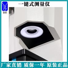 一键式光学影像测量仪_全自动快速测量机_谨诺_自动检测测绘仪