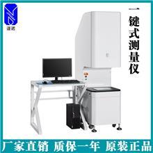 东莞工厂现货批发_智能化一键式测量仪_谨诺_一键式图像测量仪供应
