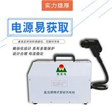 15kw便携式直流充电桩 直流充电桩 智能充电桩 销售供应