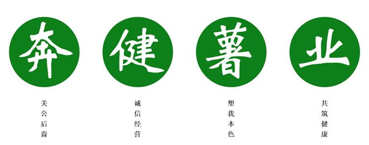 奔健薯业_副本.jpg