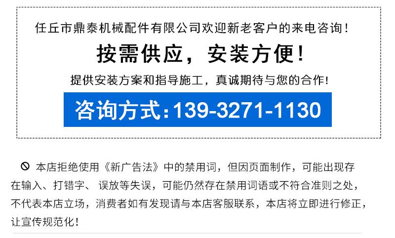 任丘市鼎泰机械配件有限公司--详情页8-7_13.jpg