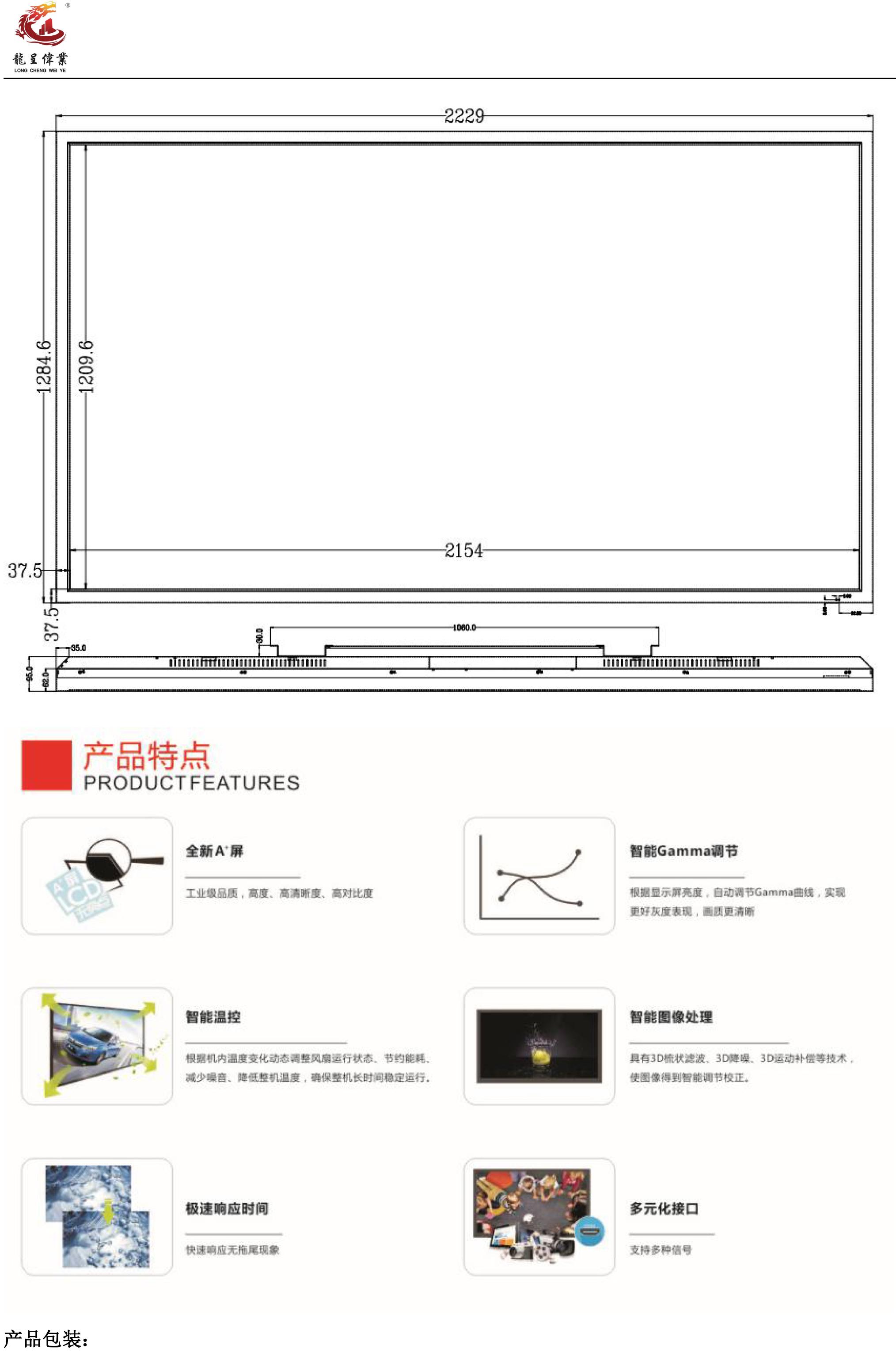 龙呈伟业品牌98寸液晶监视器参数规格-4.jpg