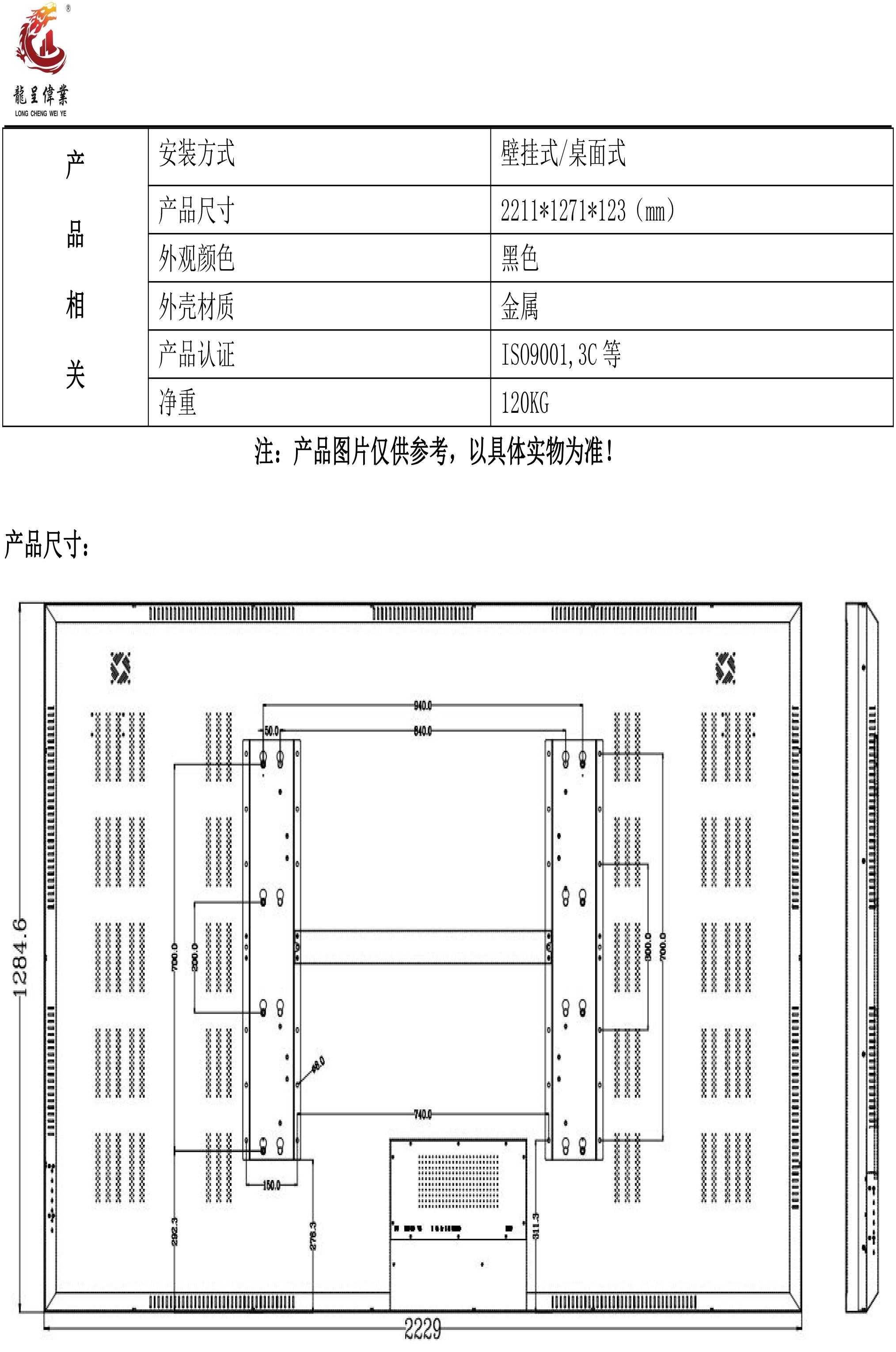 龙呈伟业品牌98寸液晶监视器参数规格-3.jpg