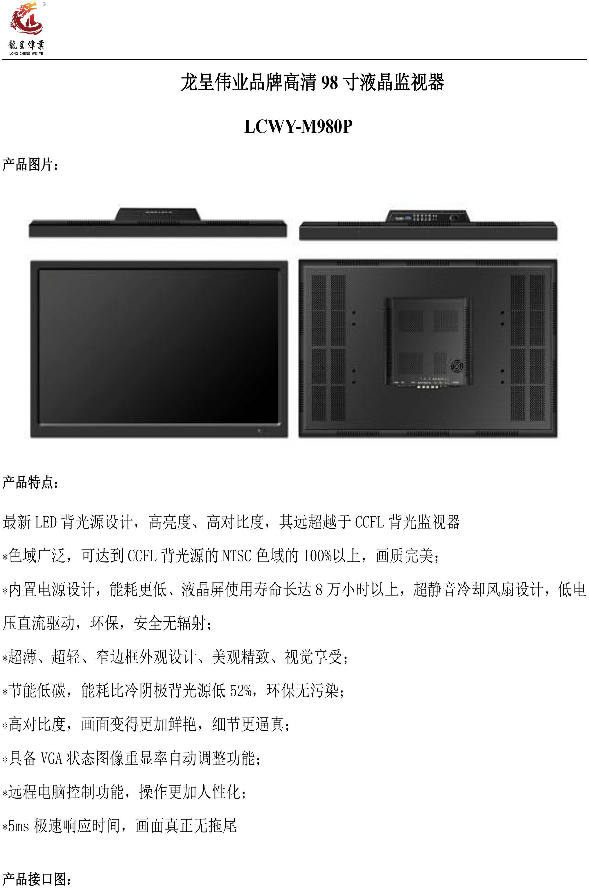 龙呈伟业品牌98寸液晶监视器参数规格-1.jpg