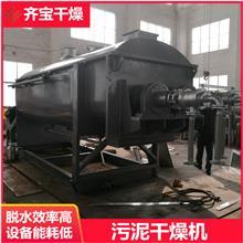 污泥处理干化机,浮石粉污泥干燥机,污泥烘干处理设备,含铜污泥烘干机