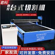 德州君科台式数控切割机 1530台式数控等离子切割机 支持CAD图形导入编程