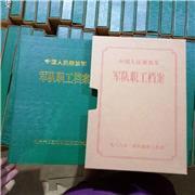 光盘档案盒 诚信档案盒用品 新版塑料干部人事档案盒 35mm档案盒