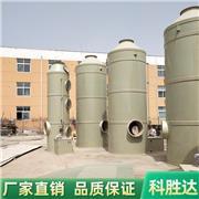 废气净化塔 pp喷淋塔 酸雾脱硫塔 化工处理设备 有现货