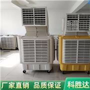 厂家定制工业冷风机 移动式冷风机 移动水冷风机