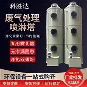 pp喷淋塔 废气处理喷淋塔 脱硫喷淋塔 碱液喷淋塔