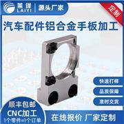 铝合金手板加工 汽车配件加工 cnc加工 中心小批量机加工件来图定制