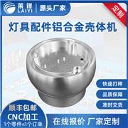 机加工厂家 承接cnc加工 定制灯具配件加工 铝合金壳体非标零件定制