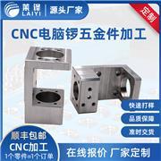 cnc电脑锣加工 厂家来图定制五金件加工 cnc精密加工 铝件加工