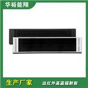 电加热壁挂电暖器 发热板 厂房采暖电暖器 保温大棚高温辐射板