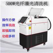 华和激光 手持式500W光纤激光清洗机  激光去污机激光除锈机