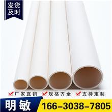 pvc电线管 防漏电 厂家定做 全国销售 明敏塑胶 pvc阻燃管 pvc绝缘电工套管