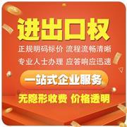 武汉进出口公司注册 进出口权代理 经营范围变更