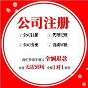 2121武汉注册公司流程 代理执照费用 变更注册地址