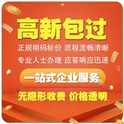 武汉工商注册 公司变更代理