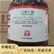 化工溶液厂家 乙酸乙酯制作 中瑞乙酸乙酯 批发价格