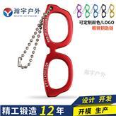 川行者 可定制 眼镜钥匙链条 创意情侣钥匙挂饰配件地摊活动礼品厂家直销